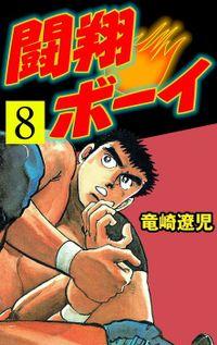 闘翔ボーイ 8