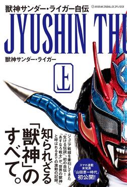 獣神サンダー・ライガー自伝(上)-電子書籍