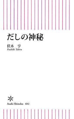 だしの神秘-電子書籍