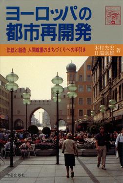 ヨーロッパの都市再開発 : 伝統と創造 人間尊重のまちづくりへの手引き-電子書籍
