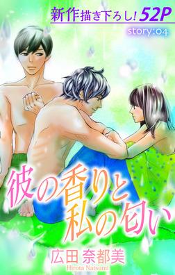 Love Silky 彼の香りと私の匂い story04-電子書籍