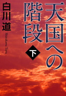 天国への階段(下)-電子書籍