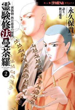 密教僧 秋月慈童の秘儀 霊験修法曼荼羅(2)-電子書籍