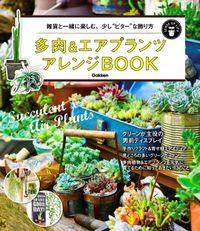 多肉&エアプランツ アレンジBOOK