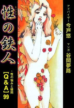 性の鉄人 性の悩みと疑問Q&A99-電子書籍