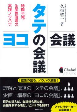 タテの会議 ヨコの会議-電子書籍