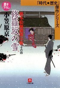 旗本絵師描留め帳修羅坂の雪(小学館文庫)