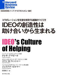 IDEOの創造性は助け合いから生まれる