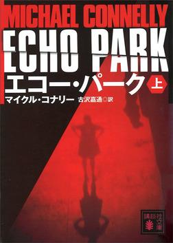 エコー・パーク(上)-電子書籍