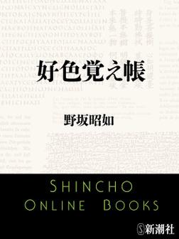 好色覚え帳-電子書籍