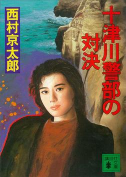 十津川警部の対決-電子書籍