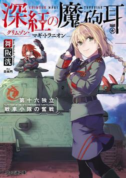 深紅の魔砲耳――第十六独立戦車小隊の奮戦-電子書籍
