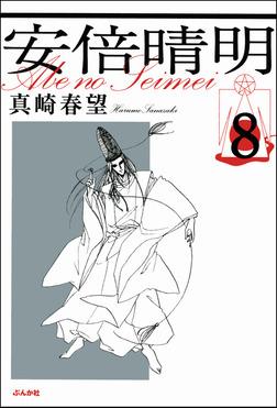 安倍晴明(分冊版) 【第8話】-電子書籍