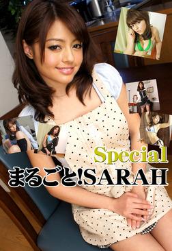 まるごと!SARAH Special-電子書籍