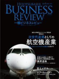 一橋ビジネスレビュー 2018年SPR.65巻4号―次世代産業としての航空機産業