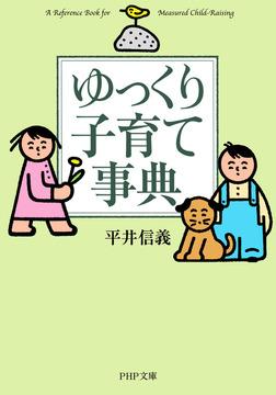 ゆっくり子育て事典-電子書籍