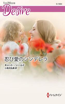 忍び愛のシンデレラ-電子書籍