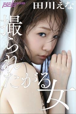田川えな 撮られたがる女-電子書籍
