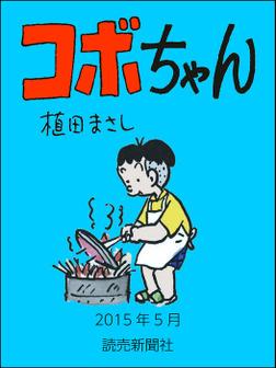 コボちゃん 2015年5月-電子書籍