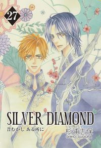 SILVER DIAMOND 27巻