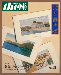 the座 31号 父と暮せば(1997)-電子書籍
