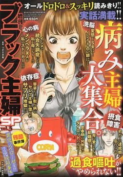 増刊 ブラック主婦SP(スペシャル)vol.3-電子書籍