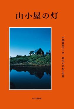 山小屋の灯-電子書籍
