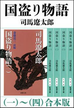 国盗り物語(一~四) 合本版-電子書籍