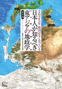 日本人が知るべき東アジアの地政学(悟空出版)
