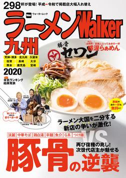 ラーメンWalker九州2020-電子書籍