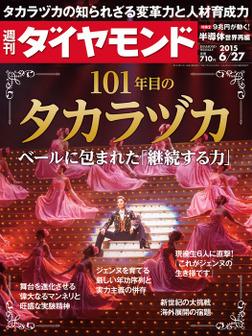 週刊ダイヤモンド 15年6月27日号-電子書籍