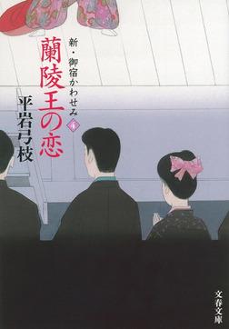 新・御宿かわせみ4 蘭陵王の恋-電子書籍