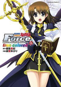 魔法戦記リリカルなのはForce true colored(3)