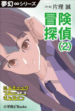夢幻∞シリーズ ミスティックフロー・オンライン 第1話 冒険探偵(2)-電子書籍