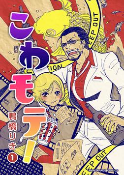 こわモテ!第1巻-電子書籍
