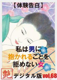 【体験告白】私は男に抱かれることを拒めない女 ~『艶』デジタル版 vol.68~