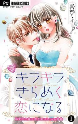 キラキラきらめく恋になる【マイクロ】(1)-電子書籍