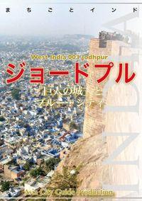 【audioGuide版】西インド003ジョードプル ~「巨人の城」とブルー・シティ