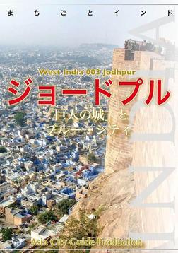 【audioGuide版】西インド003ジョードプル ~「巨人の城」とブルー・シティ-電子書籍
