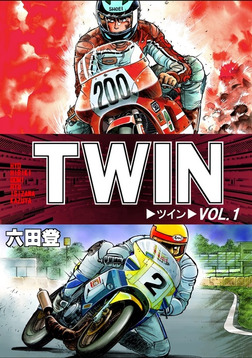 TWIN(1)-電子書籍