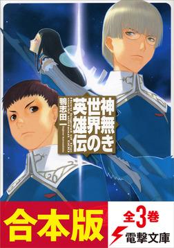 【合本版】神無き世界の英雄伝 全3巻-電子書籍