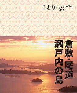 ことりっぷ 倉敷・尾道・瀬戸内の島-電子書籍