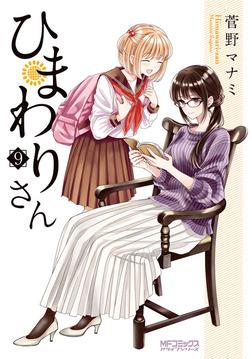 ひまわりさん 9-電子書籍