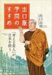 出口版 学問のすすめ ~「考える変人」が日本を救う!~
