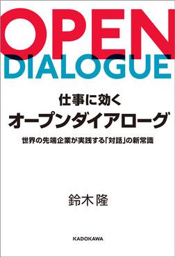 仕事に効くオープンダイアローグ 世界の先端企業が実践する「対話」の新常識-電子書籍