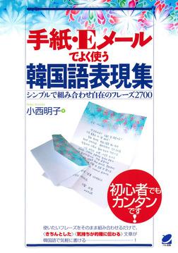 手紙・Eメールでよく使う韓国語表現集-電子書籍