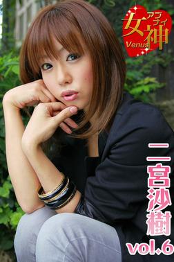 アブナイ女神☆二宮沙樹 vol.6-電子書籍