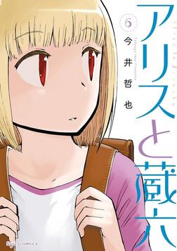 アリスと蔵六(6)【特典ペーパー付き】-電子書籍
