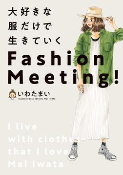 大好きな服だけで生きていく Fashion Meeting!-電子書籍