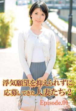 浮気願望を抑えられずに応募してきた人妻たち 2 Episode.01-電子書籍